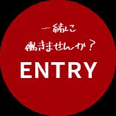 エントリーボタン
