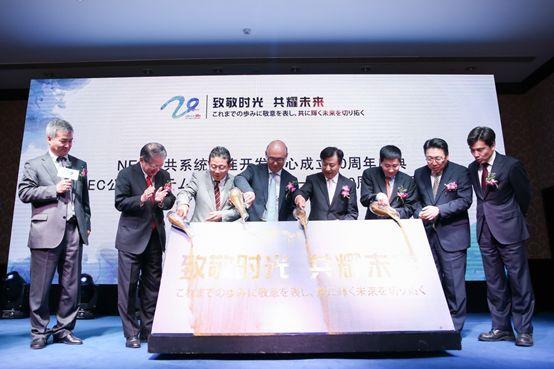 大連華信と日本電気株式会社の提携20周年式典