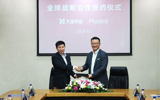大連華信はPivotalと正式に「グローバル戦略提携パートナー」契約を締結