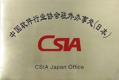 "中国ソフトウェア産業協会(CSIA)""日本東京事務所""設立式典が開催"
