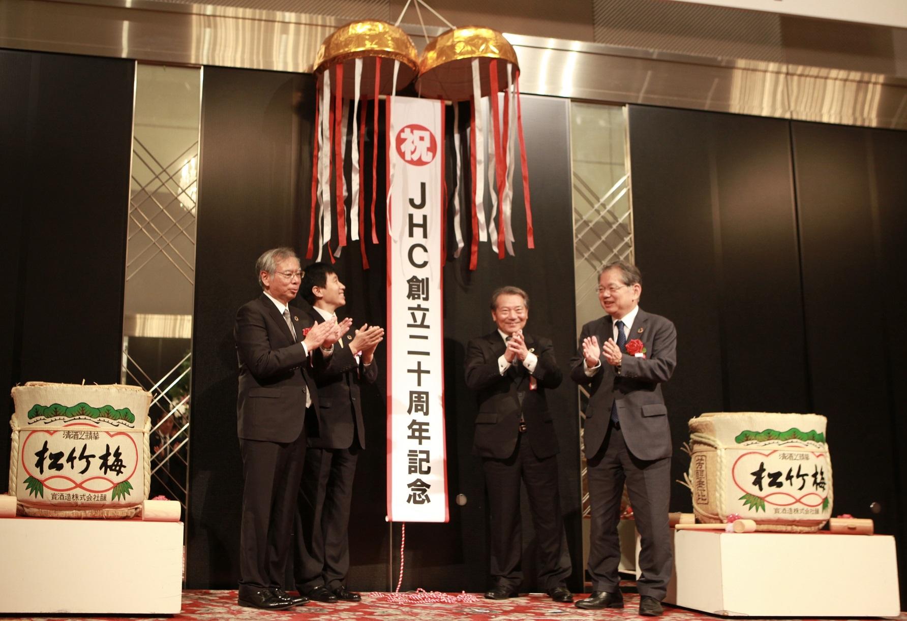 株式会社ハイシンクジャパン創立20周年記念式典開催
